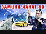 ХОЧИ МИРЗО = ЗАМИНИ ЧАНАТ БА МЕЛИШПИ (Мелагжи )