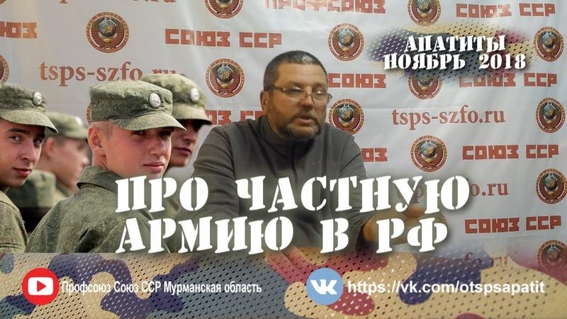 Частная армия РФ Профсоюз Союз ССР ноябрь 2018