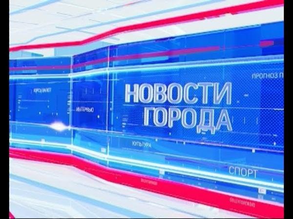 Новости Ярославля 13-09-18 » Freewka.com - Смотреть онлайн в хорощем качестве