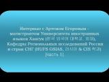 Как Артем НЕ ПОЛУЧИЛ стипендию KGSP, НО все же УЧИТСЯ бесплатно в Корее Артем Егоров. Ч.-1