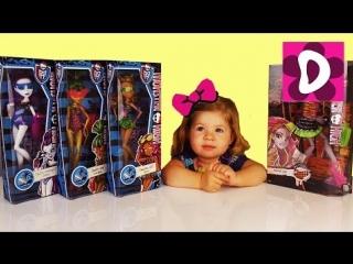 ✿ Куклы Monster High Обзор Монстер Хай 4 Куклы Монстр Хай Распаковка Monster High dolls unboxing