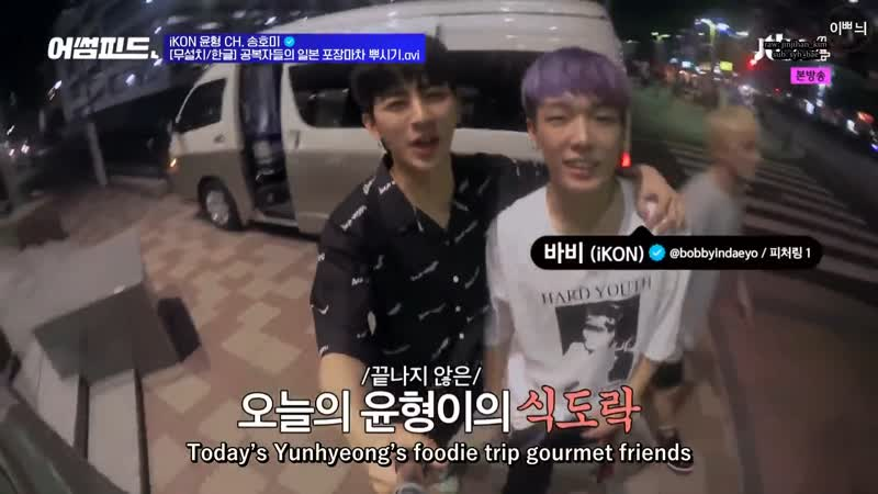 Awesome Feed Ep.5 (iKON Song Yunhyeong cut) (02.10.2018) (Eng.Sub)