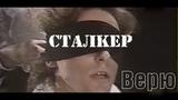 Андрей ДержавинCталкер - Верю