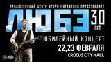 ЛЮБЭ - 22 и 23 февраля юбилейные концерты группы ЛЮБЭ 30 лет в Crocus City Hall