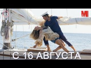 Дублированный трейлер фильма «Mamma Mia! 2»