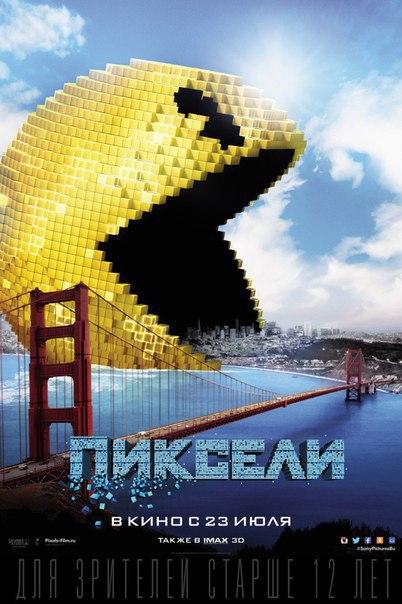 Пиксели (2015)