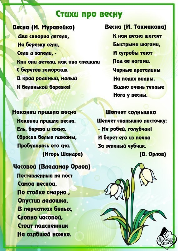 Картинки пасловицы про весну