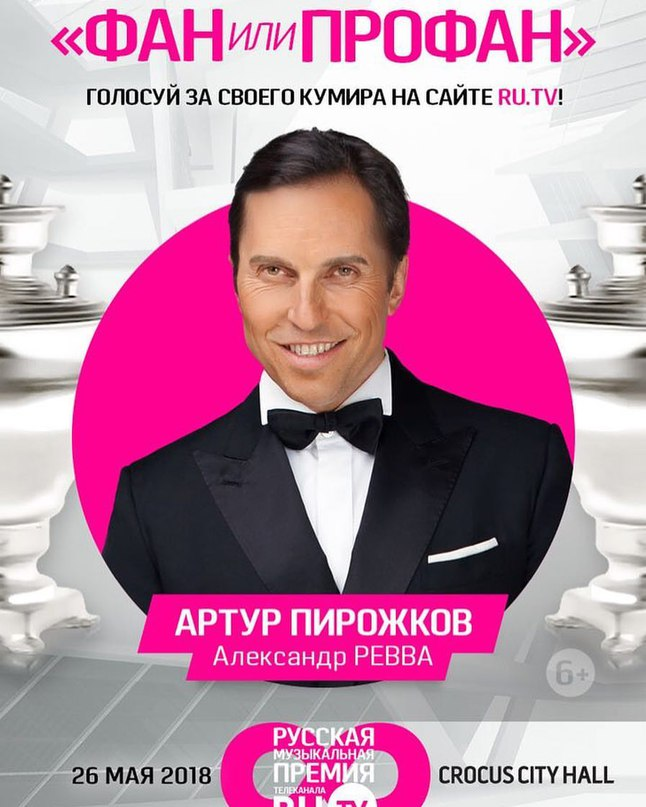 Александр Ревва |