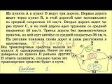 Задача 3 (В4). Урок 35. Подготовка к ЕГЭ-2014 по математике