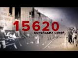 Обязательно к просмотру. Документальный фильм «Депортация. 1937»