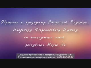 Обращение многодетных семей Республики Марий Эл к Президенту РФ.mp4