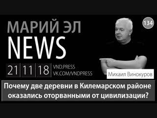 Михаил Винокуров: Марий Эл News #134