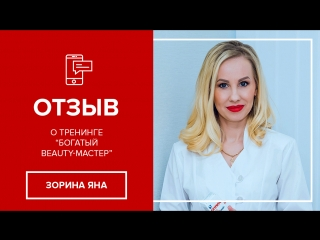 Яна Зорина, отзыв о тренинге Богатый Beauty-мастер