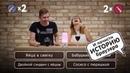 Угадай порно за 10 секунд   Муж vs Жена (3 выпуск)
