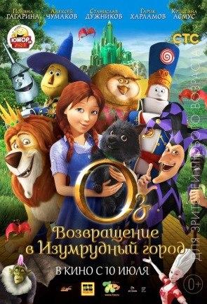 Оз: Возвращение в Изумрудный Город / Legends of Oz: Dorothy's Return (2014)