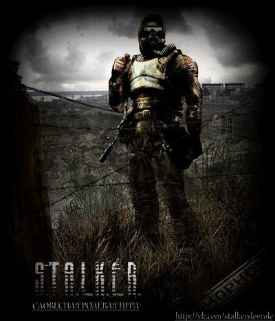 Словесная ролевая игра s.t.a.l.k.e.r скачать игру бесплатно call of duty modern warfare 2 онлайн