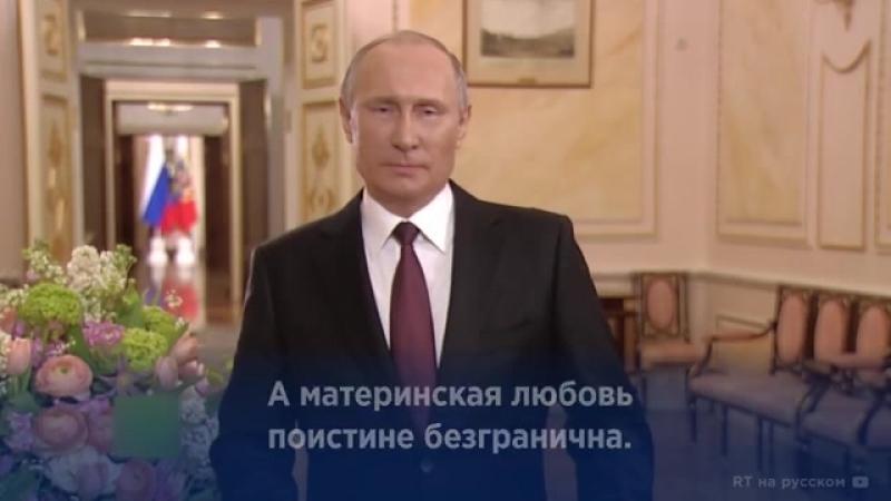 Поздравления Президента России женщин с 8-марта