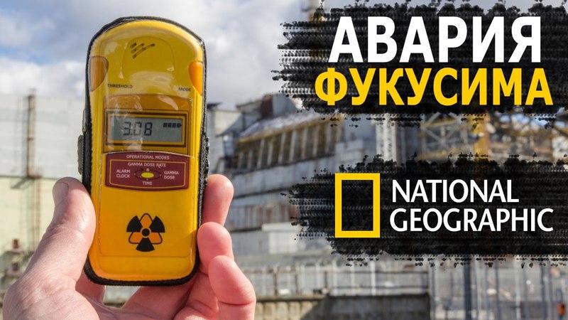 Секунды до катастрофы! Авария на ФУКУСИМА-1! Как это было? Опасный мирный атом