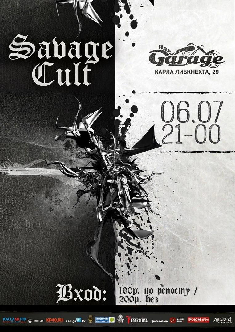 Афиша Калуга 06.07 - SAVAGE CULT - Garage Bar
