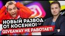Новый развод от Косенко Giveaway не работает Бузова обманула подписчиков