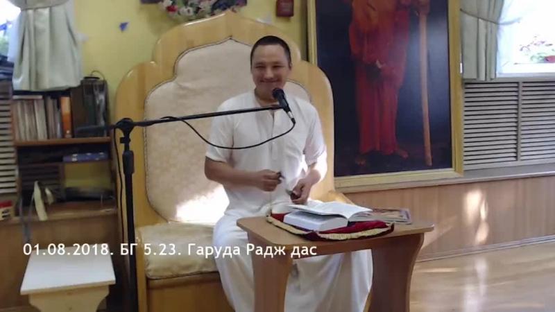 01.08.2018. БГ 5.23. Гаруда Радж дас