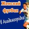 Женский футбол в Академгородке!