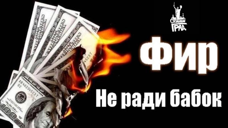 Фир – Не ради бабок (TS Prod.)