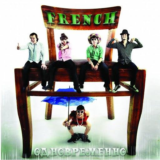 French альбом Одновременно