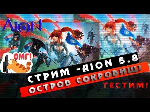 Стрим Aion 5.8 - Тестим новый ивент Остров Сокровищ!