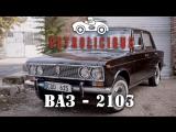 Petrolicious: 1975 VAZ-2103 / ВАЗ-2103 Советская Машина Времени [BMIRussian]
