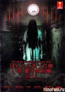 Реальные страшилки / Scary True Stories / 2012