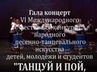 Гала концерт VI Международного фестиваля-конкурса