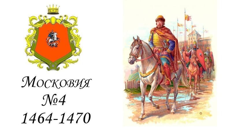 EU4 Московия №4 Война с Казанью и Польшей 1464-1470