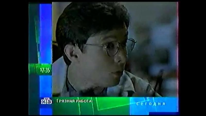 Программа передач на сегодня (НТВ, 27.05.2002)