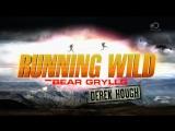 Звездное выживание с Беаром Гриллсом 4 сезон 8 серия. Дерек Хаф / Running Wild Bear Grylls (2018)