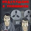 Подслушано в Урюпинске