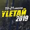 Официальный автобусный тур на Улетай-2019 из Екб