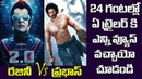 Robo 2.0 Vs Bahubali Trailer Records | Super Star Rajinikanth | Shankar | Akshay Kumar | Myra Media