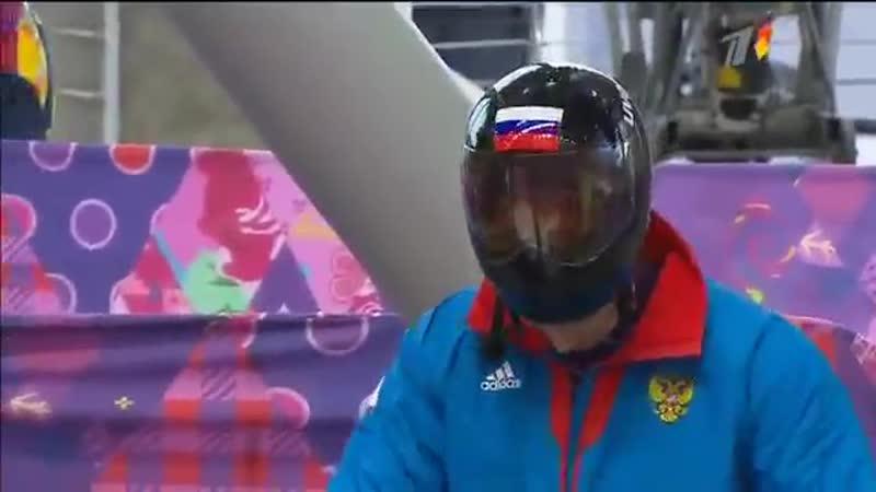 XXII Зимние Олимпийские игры в Сочи.Скелетон.Мужчины.1-ая попытка. 1 часть