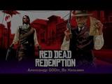 Red Dead Redemption. Игромания. День 3