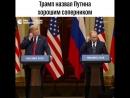 Трамп о том почему назвал Путина соперником