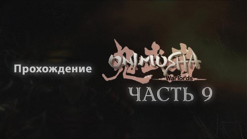 Onimusha Warlords ◄ Chapter 9 [StoryGameplay]