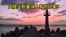 大陸人對臺灣人有何印象?