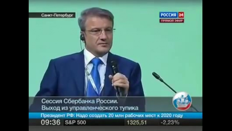 Петербургский международный экономический форум. Герман Оскарович Греф.