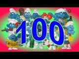 100 фигурок смурфиков из 500