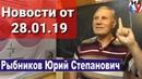 Новости от Рыбникова Ю.С от 28.01.19