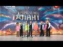 Украина мае талант 3 / Гала-концерт / Подборка-Дети