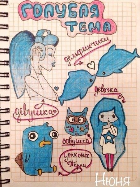 Картинки для личного дневника для девочек 12 лет - 6a