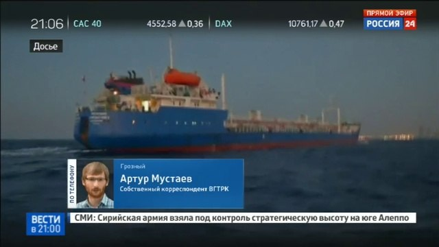 Новости на «Россия 24» • В Ливии освободили троих моряков с задержанного российского танкера