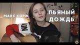 Макс Корж - Пьяный дождь (cover by Valery. Y.Лера Яскевич)